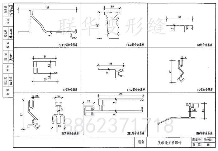 联华小编浅析陕西变形缝的铝合金基座选用表,地面变形缝有FM/FGM铝合金基座、FTM铝合金基座、FHM铝合金基座、FDM铝合金基座、FRG铝合金基座、FRW铝合金基座、FRWS铝合金基座、FL铝合金基座、FHL铝合金基座、SFFS铝合金基座、FAM铝合金基座(不常用);墙面变形缝有IM铝合金基座、IL铝合金基座、ESM铝合金基座、ER铝合金基座、SER铝合金基座、SEL铝合金基座;屋面变形缝有RM铝合金基座。表格依据陕西变形缝图集0915整理,对陕西变形缝常用的各部位铝合金基座有了壁厚、宽度(长度)、